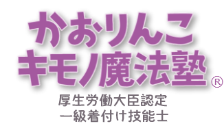 かおりんこキモノ魔法塾®タイトルロゴ